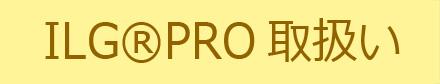 ILG Pro取扱い